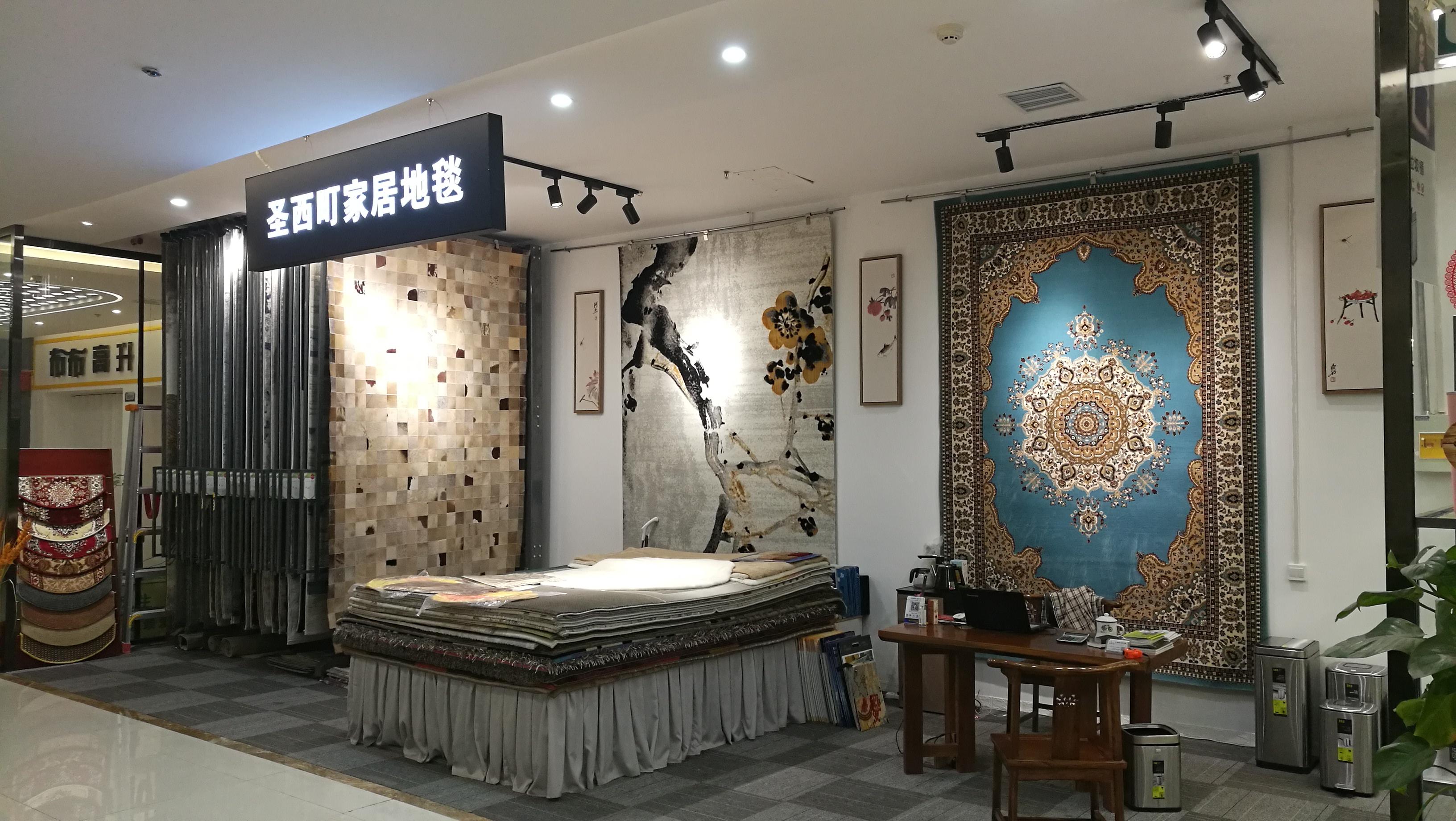 【圣西町地毯】艺棠软装馆二楼D213号