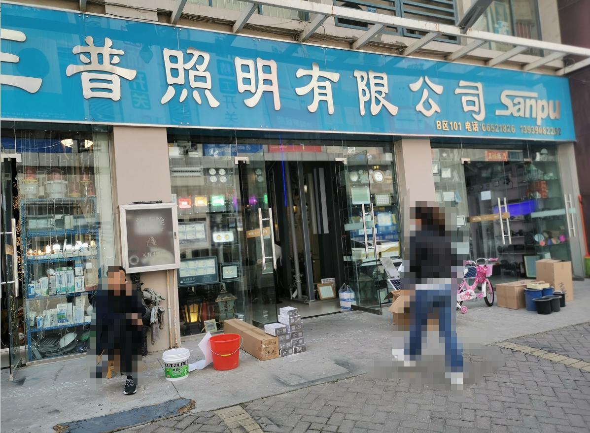 华丰灯饰界B区101上海三普照明