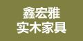 鑫宏雅实木家具直营店